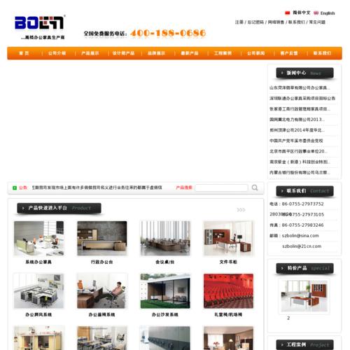 深圳市博瑞家具有限公司