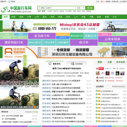 中国自行车网