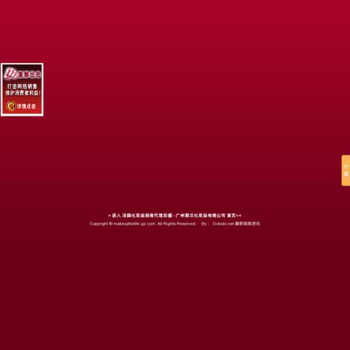 蓓兰国际--广州蓓兰化妆品有限公司