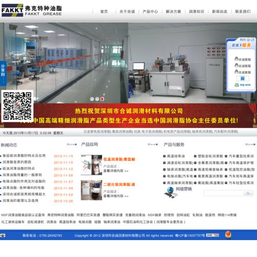 深圳市合诚润滑材料有限公司
