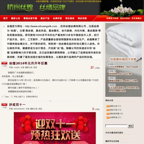 杭州丝煌丝绸www.sihuangsilk.com官方博客