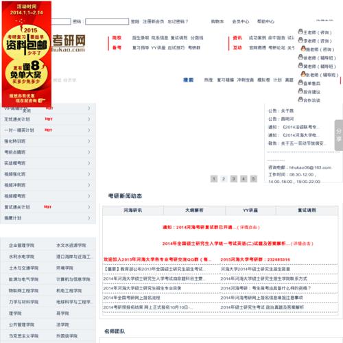 昌明・河海大学考研网