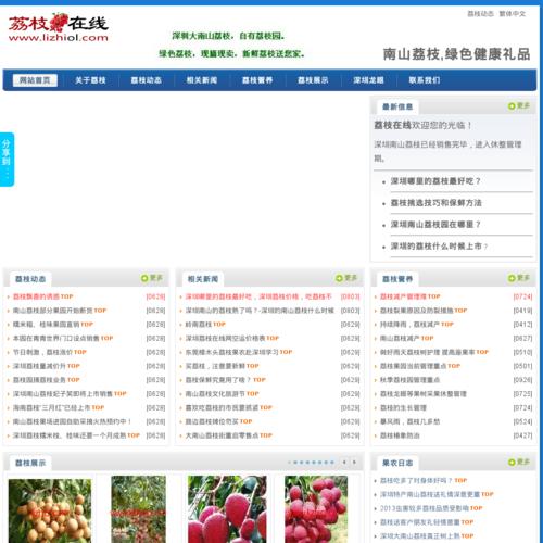 深圳南山荔枝在线