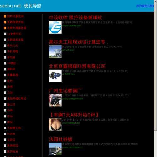 SEO交互论坛