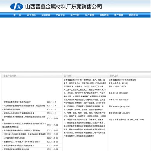 山西晋鑫不锈钢材料厂东莞销售公司