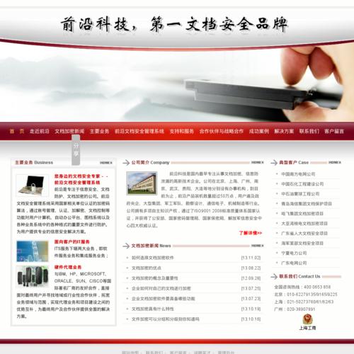 上海前沿计算机科技有限公司