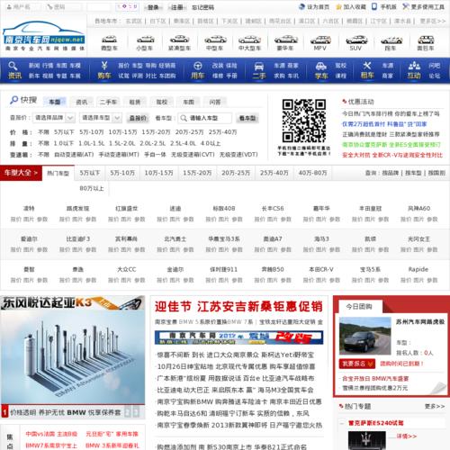 南京汽车网