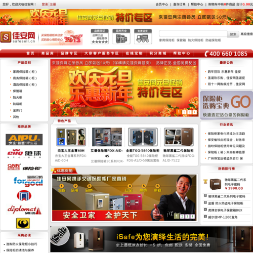 www.safesell.cn网站缩略图