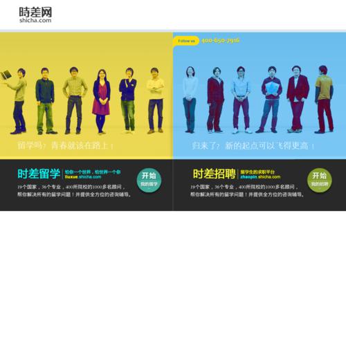 中国首家第三方出国留学服务平台 | 时差网