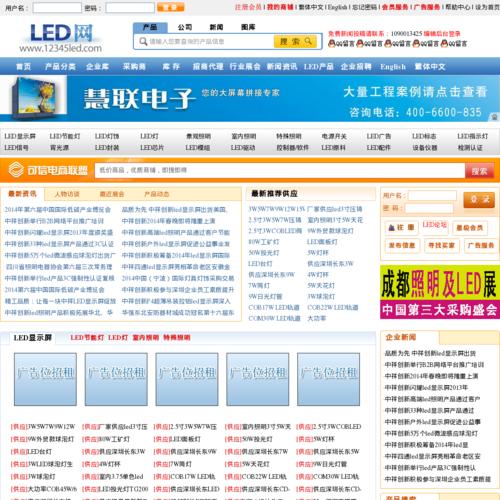 LED网-中国LED行业网