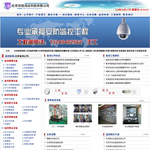 北京华铭鸿业科技有限公司