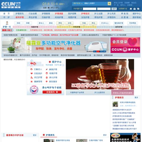 中国护理网_中国第一护理门户网站