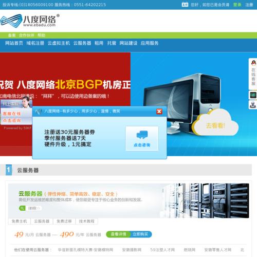 安徽八度网络科技有限公司