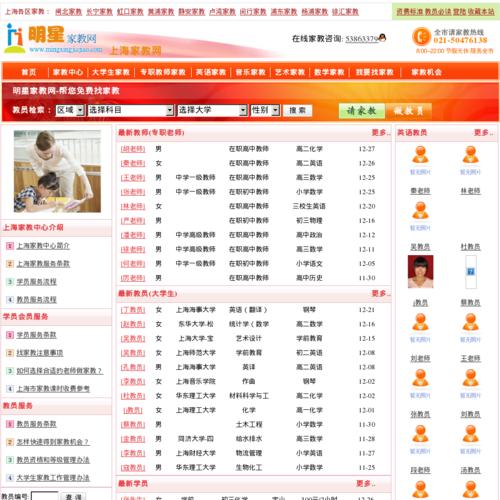 上海家教,上海家教网