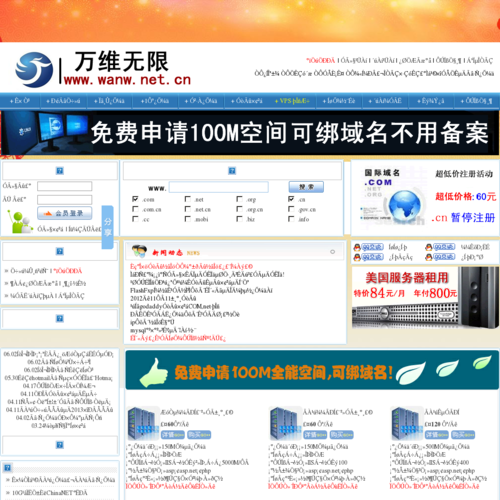 www.wanw.net.cn网站缩略图