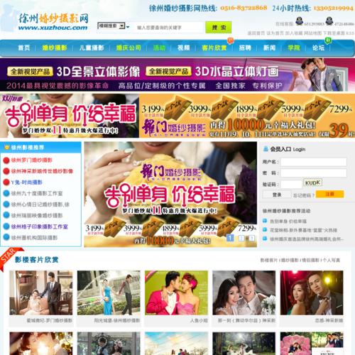 徐州婚纱摄影网