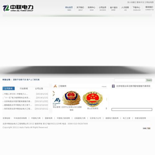 北京中联创业电力工程有限公司
