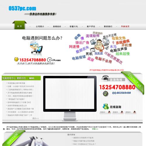 0537PC.COM - 您身边的电脑服务专家!