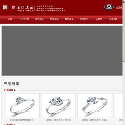 深圳福瑞祺珠宝有限公司