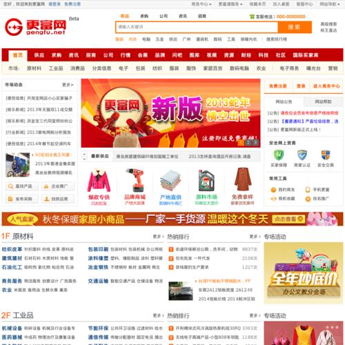 www.gengfu.net网站缩略图