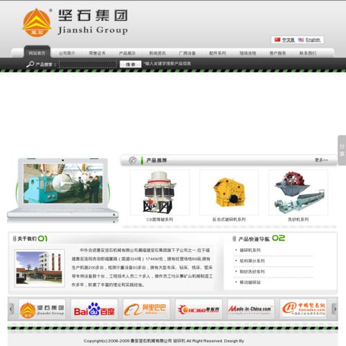 福建泉州市惠安坚石机械有限公司