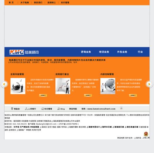 上海陆美管理咨询有限公司