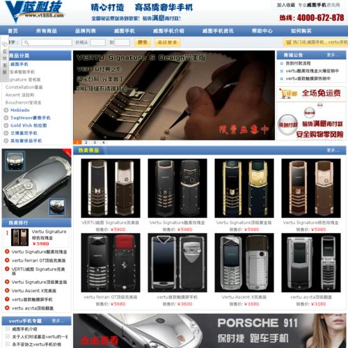 VERTU-VERTU手机价格-威图手机