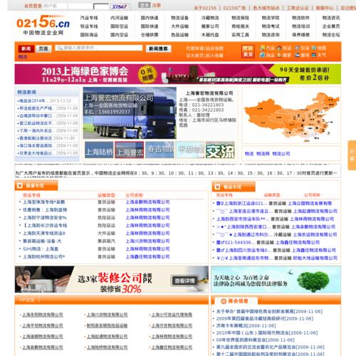 中国物流企业网