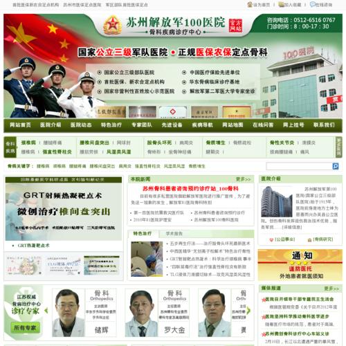 解放军南京八一医院骨科,南京81医院骨科