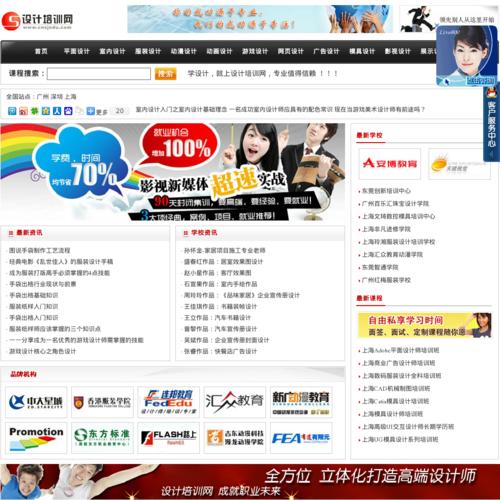 中国设计培训网