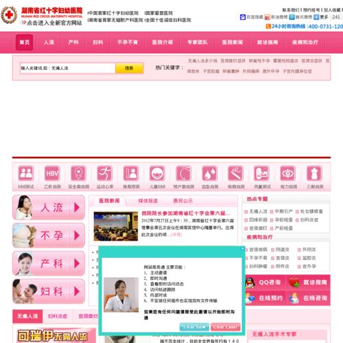 长沙最好的妇科医院_湖南省红十字妇幼医院
