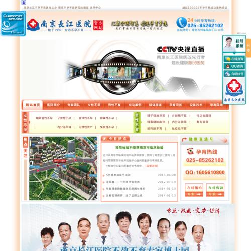 南京长江医院_不孕不育检查项目步骤及费用