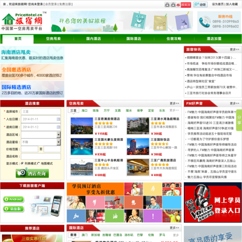 www.pricehotel.cn网站缩略图