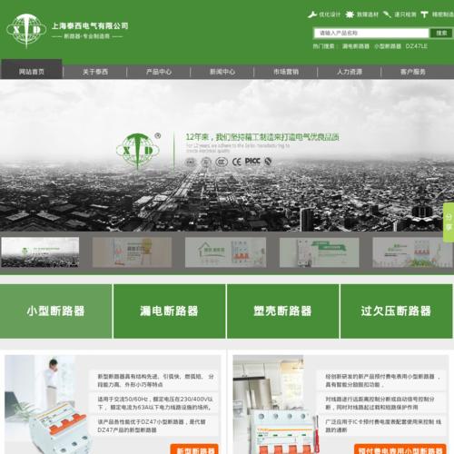 上海泰西电气有限公司