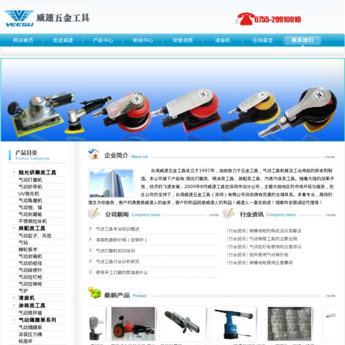 深圳市威速五金工具有限公司