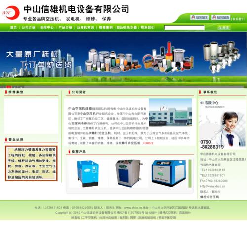 中山信雄机电设备有限公司
