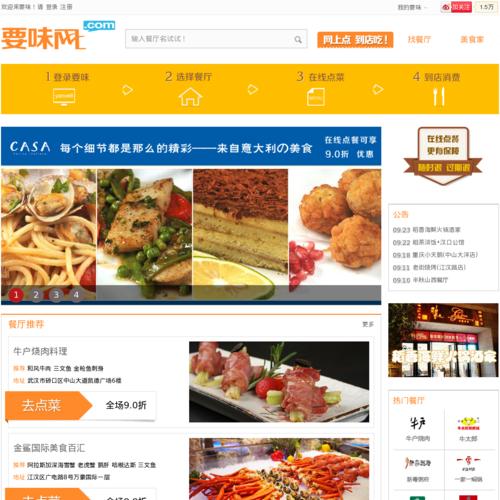 要味网 - 中国第一档餐饮社交平台
