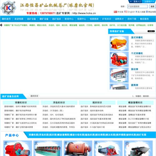 恒昌矿山机械厂