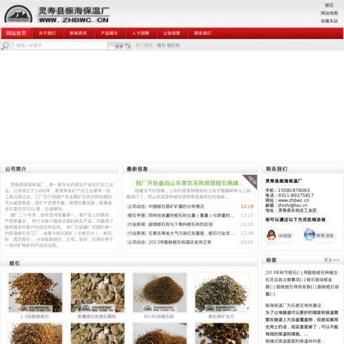 灵寿县振海保温厂-蛭石,蛭石粉,蛭石片