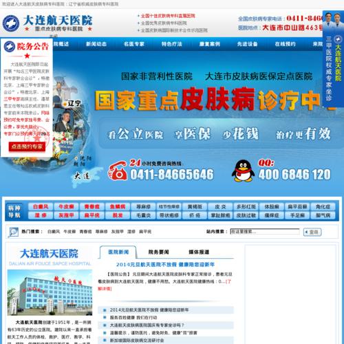 大连航天医院www.222jl.com