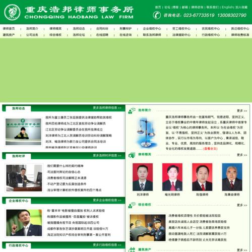 重庆浩邦律师事务所