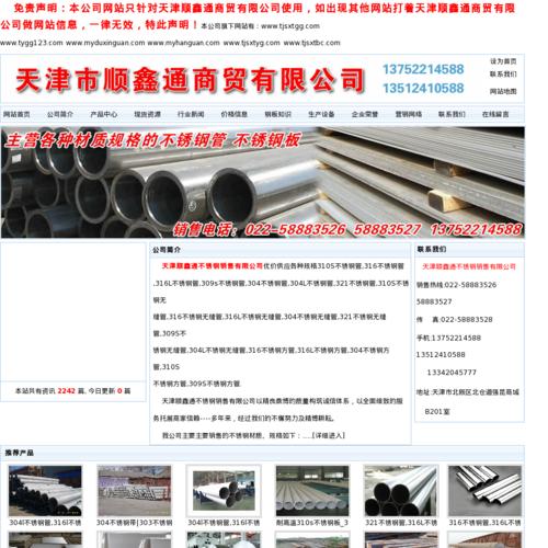 天津顺鑫通不锈钢销售有限公司