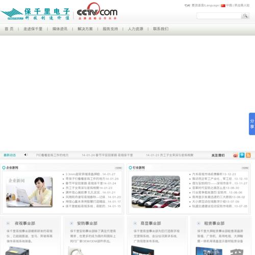 深圳市保千里电子有限公司