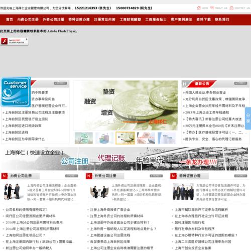 上海祥仁企业登记注册网