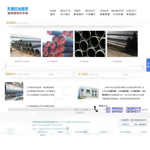 天津腾越金属材料销售有限公司