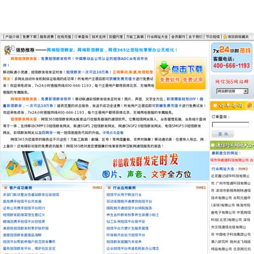 网信365:专业短信群发、彩信群发平台