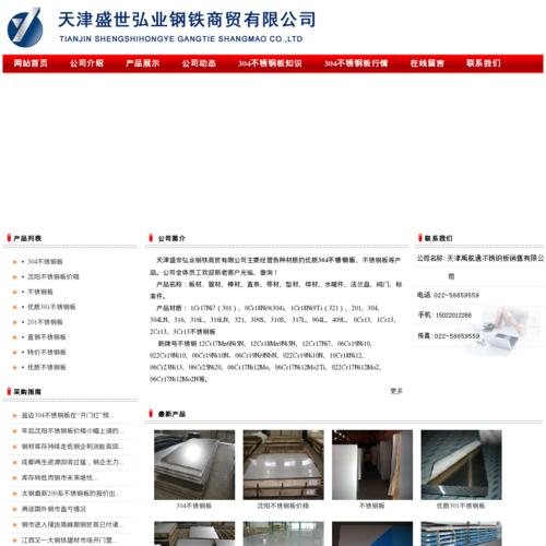 天津中建不锈钢有限公司