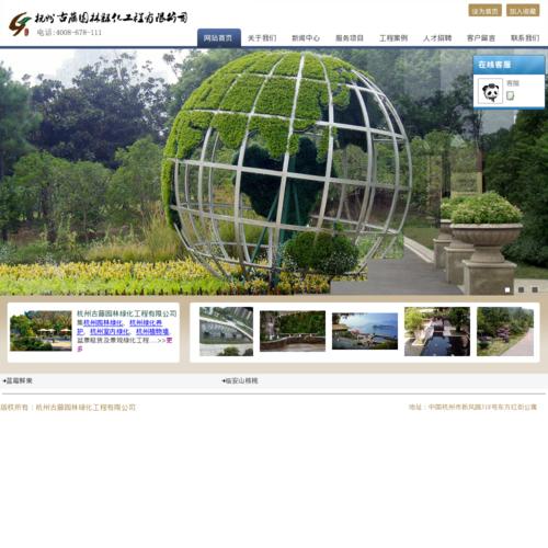杭州古藤园林绿化工程有限公司