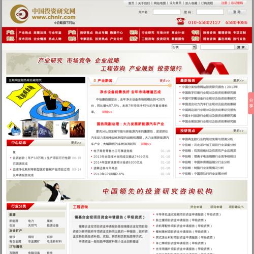 中国投资研究网