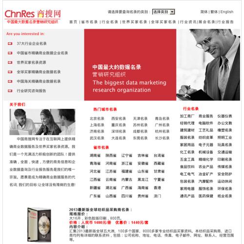 深圳企业名录